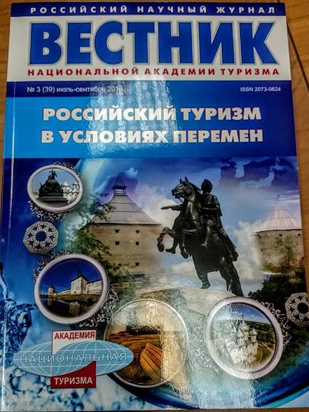 Гайдуков Скобельцына Халяль Вестник НАТ 3 2016 обложка
