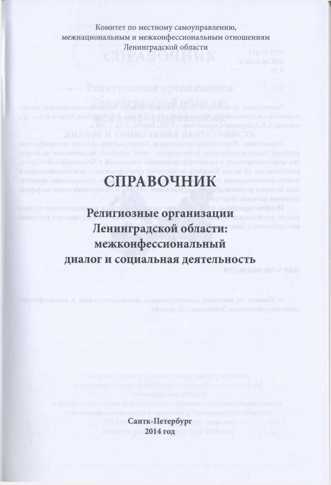 Справочник - 0002_м