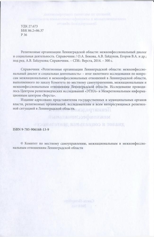 Справочник - 0003_м