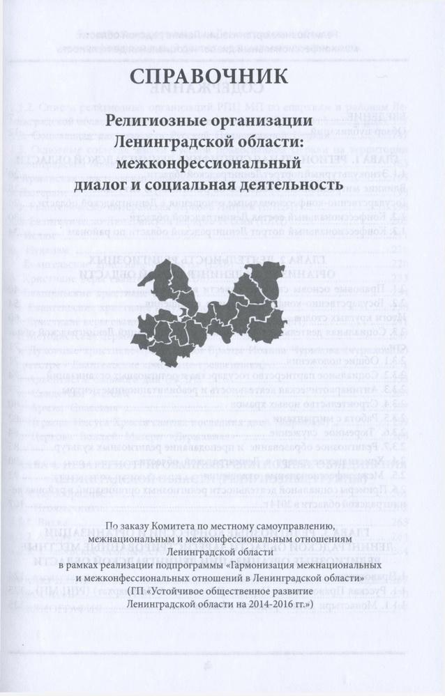 Справочник - 0004_м
