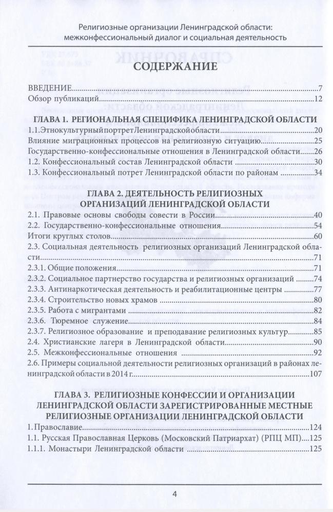 Справочник - 0005_м