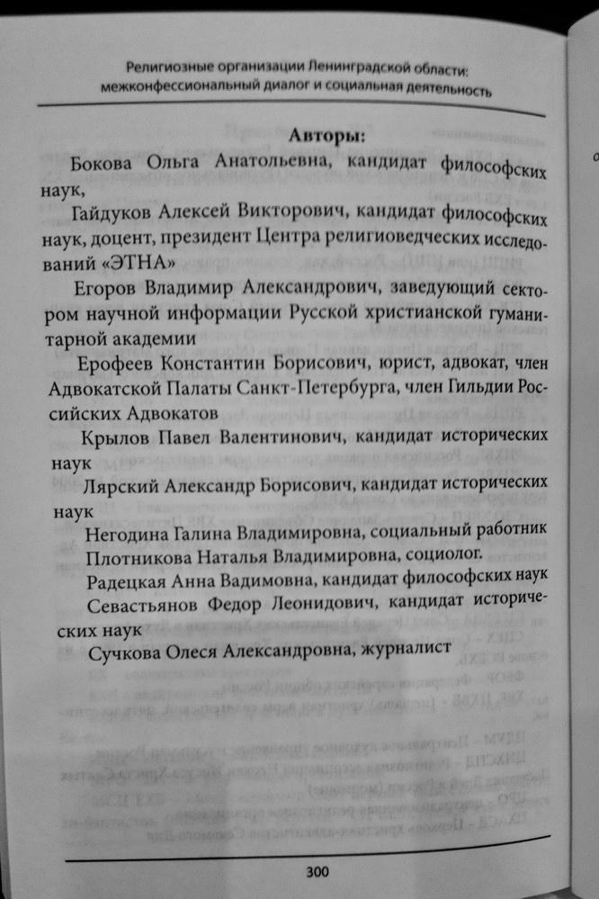Справочник  Религиозные организации Ленинградской области под ред. А.В. Гайдукова. 2014