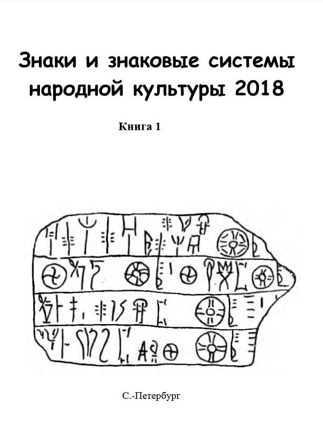 Знаки и знаковые системы народной  культуры-2018.   обложка