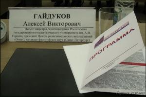2013 Саранск бэйдж и прогр_м_500