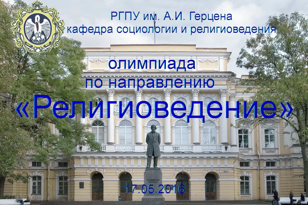 олимпиада РГПУ фото ФАСАД_04 _02 (2)_м