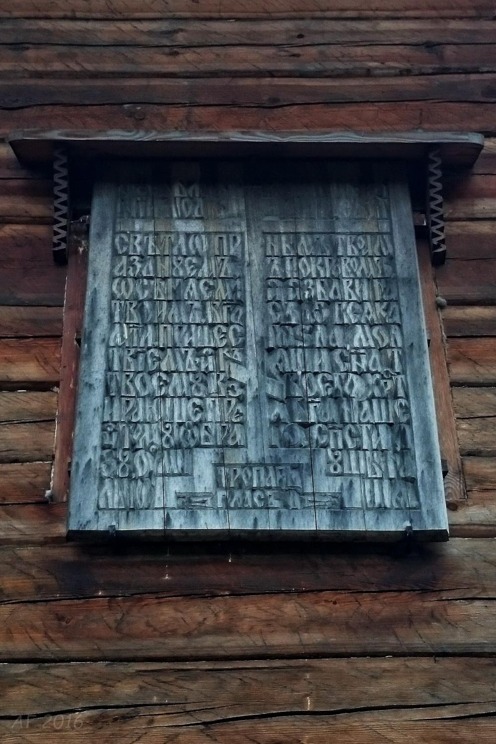 Покровская церковь  (2008 г.), Покровский погост, «Усадьба Богословка», Невский лесопарк, 09.06.2016