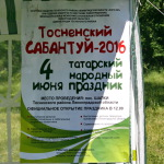 IMG_2981 Табл Сабантуй,Шапки,04.06.2016 (2)_м