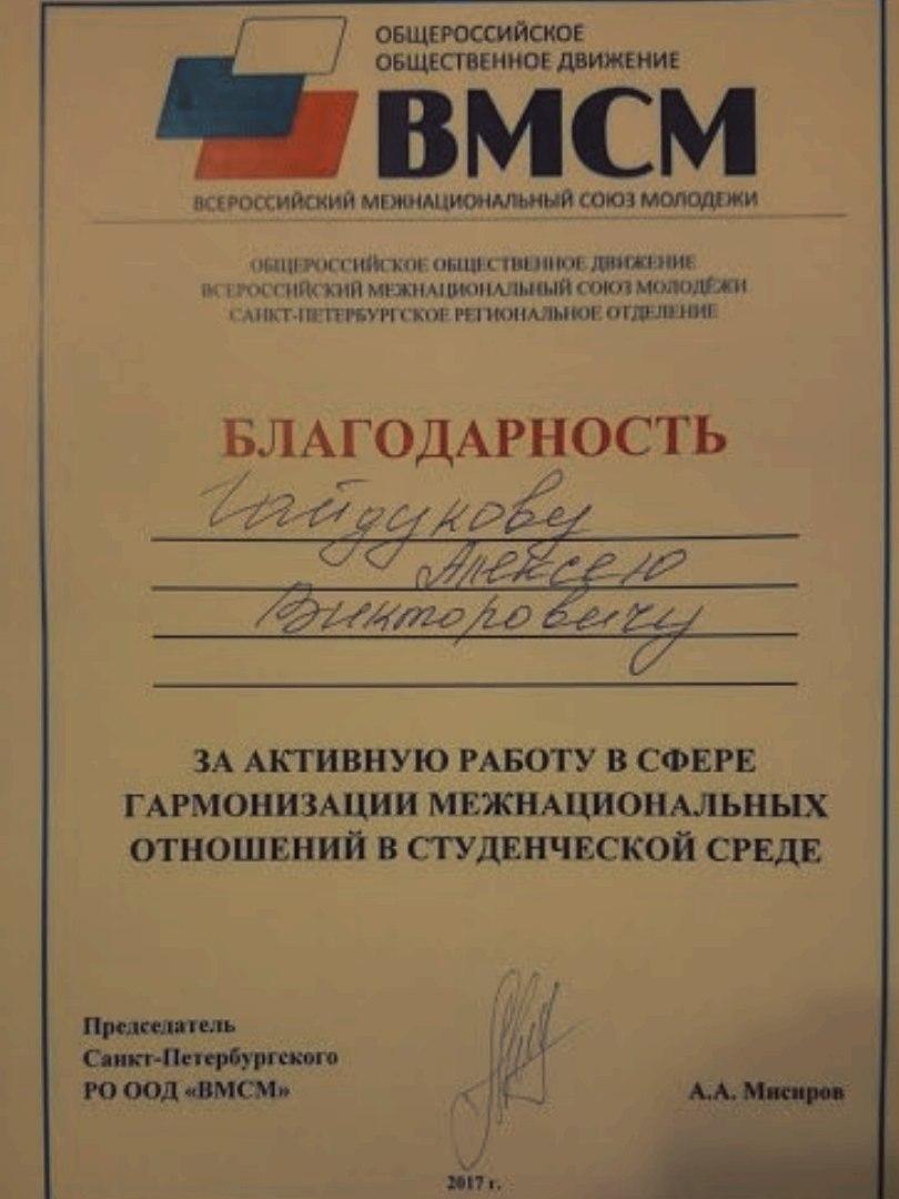 2017_06 Благ АГ ВМСМ Домнац