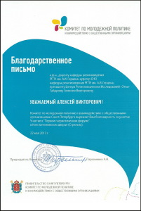 АГ благ 2013_05_22 Стрельна (РГПУ Этна) _м-2