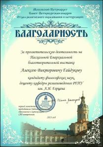 АГ благ 2013_06_17 от СПб епархии _м