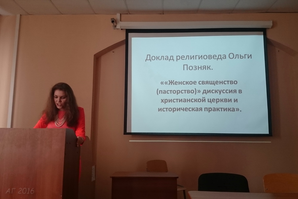 Доклад магистранта-религиоведа Ольги Позняк на заседании СНО КВИ, 05.04.2016