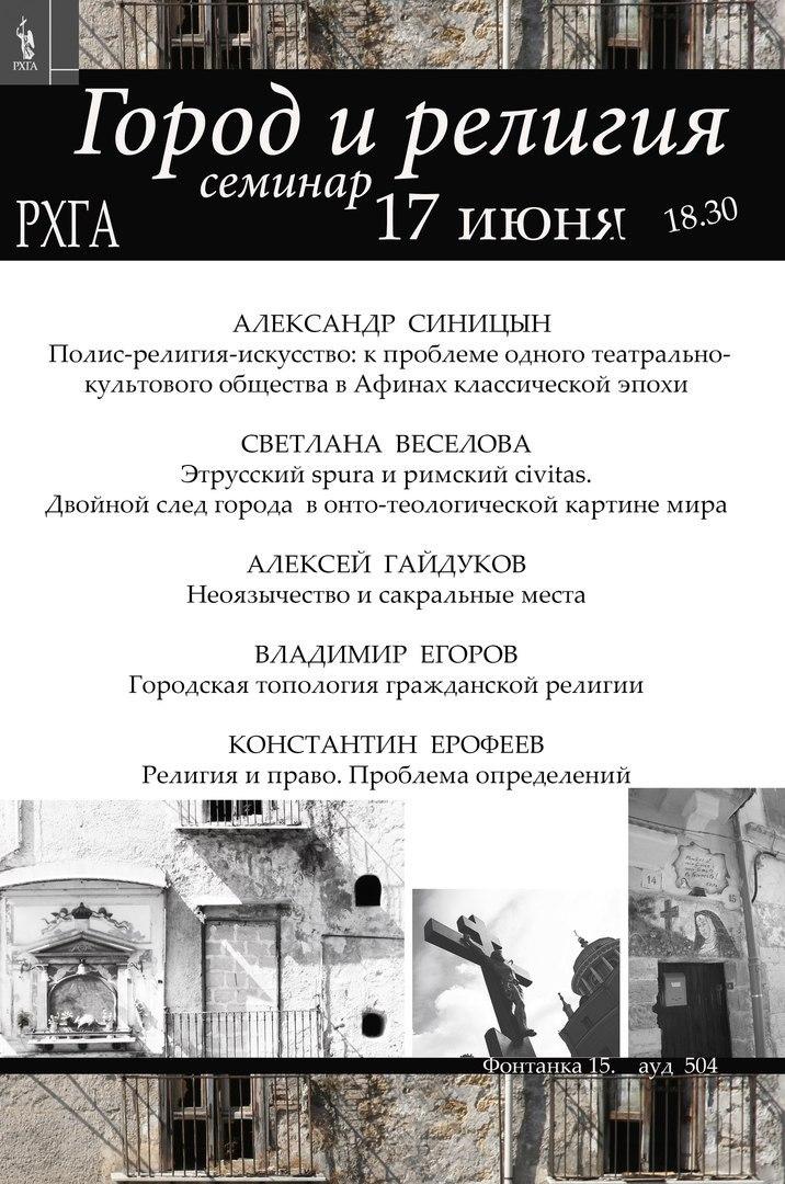 Афиша семинара «Город и религия» в РХГА, 17.06.2016