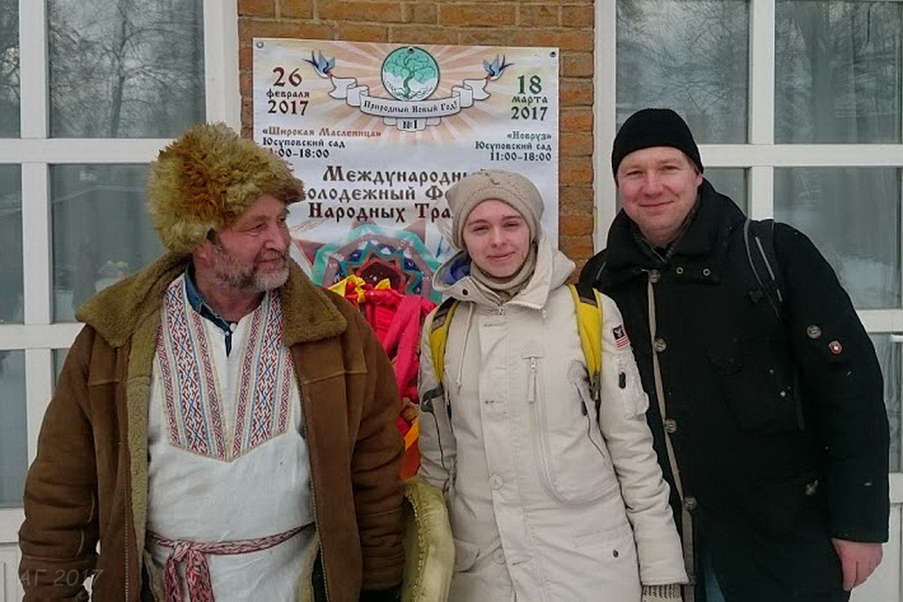 А.Г. Резунков, А.В. Гайдуков, Ю.Шанина, Масленица в Приютино, 25.02.2017