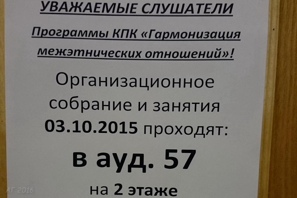 DSC_3736 объявл о курсах Семикина 03.10.2016 (2) _м