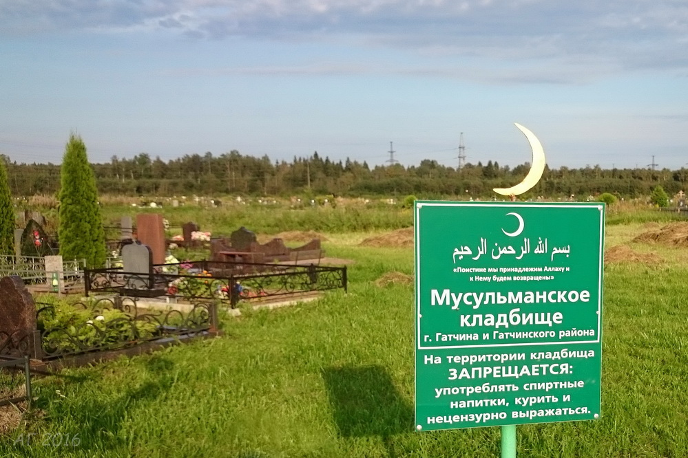 Мусульманское кладбище в Гатчине, 19.08.2016