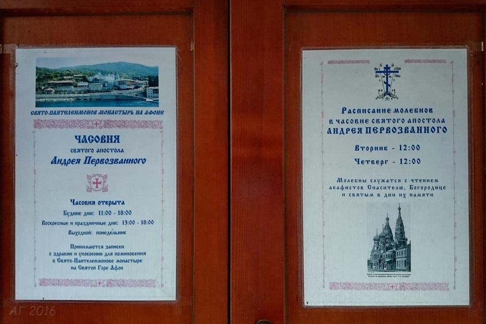 Часовня св. ап. Андрея Первозванного, 4-я Советская  ул, 03.08.2016