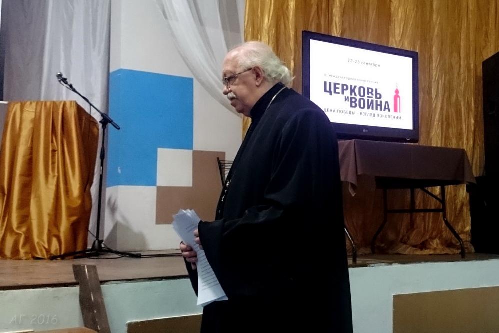 о. Владимир Федоров - Докладчик на конференции «Церковь и война», 22-23.09.2016