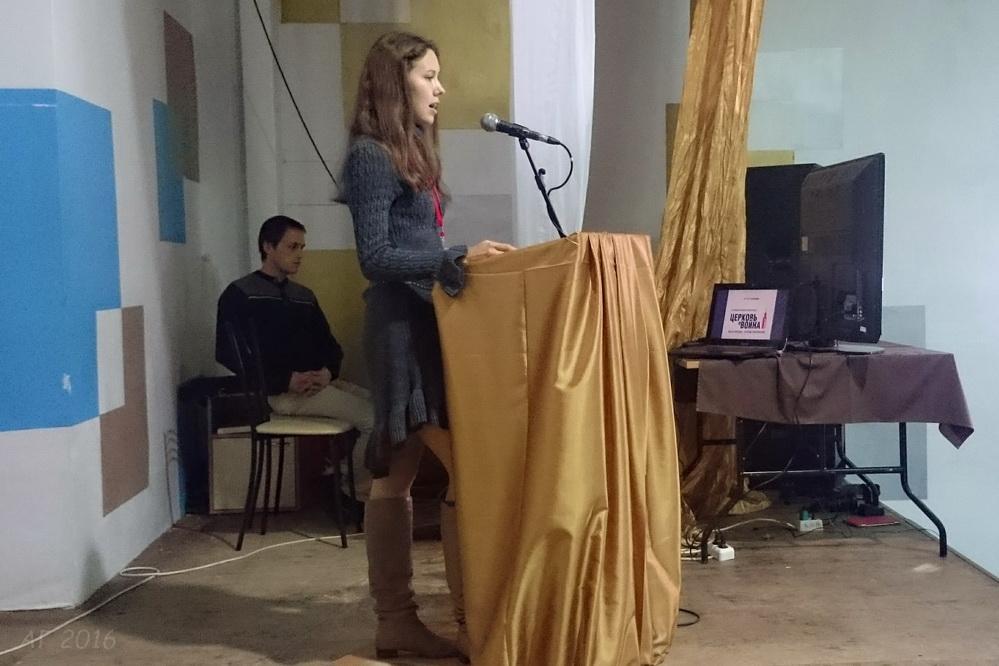 Алёна Выхованец, магистрант -религиовед СПбГУ - Докладчик на конференции «Церковь и война», 22-23.09.2016