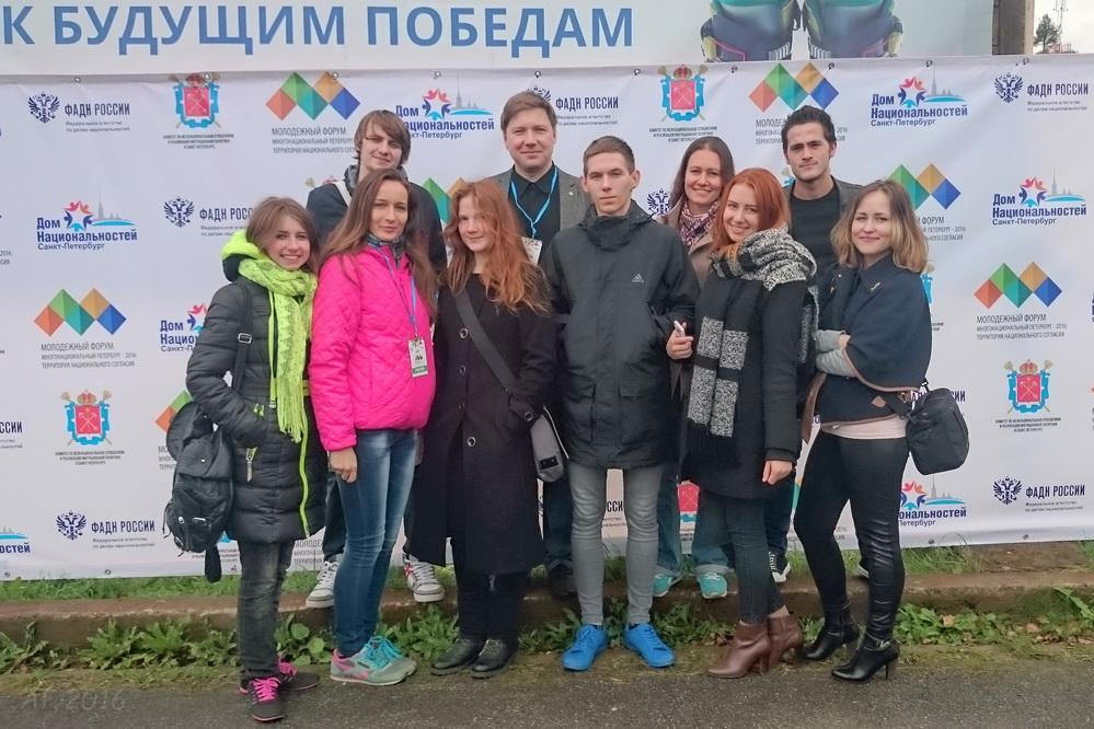 III Молодёжный форум «Многонациональный Петербург - 2016: Территория национального согласия», 24.09.2016