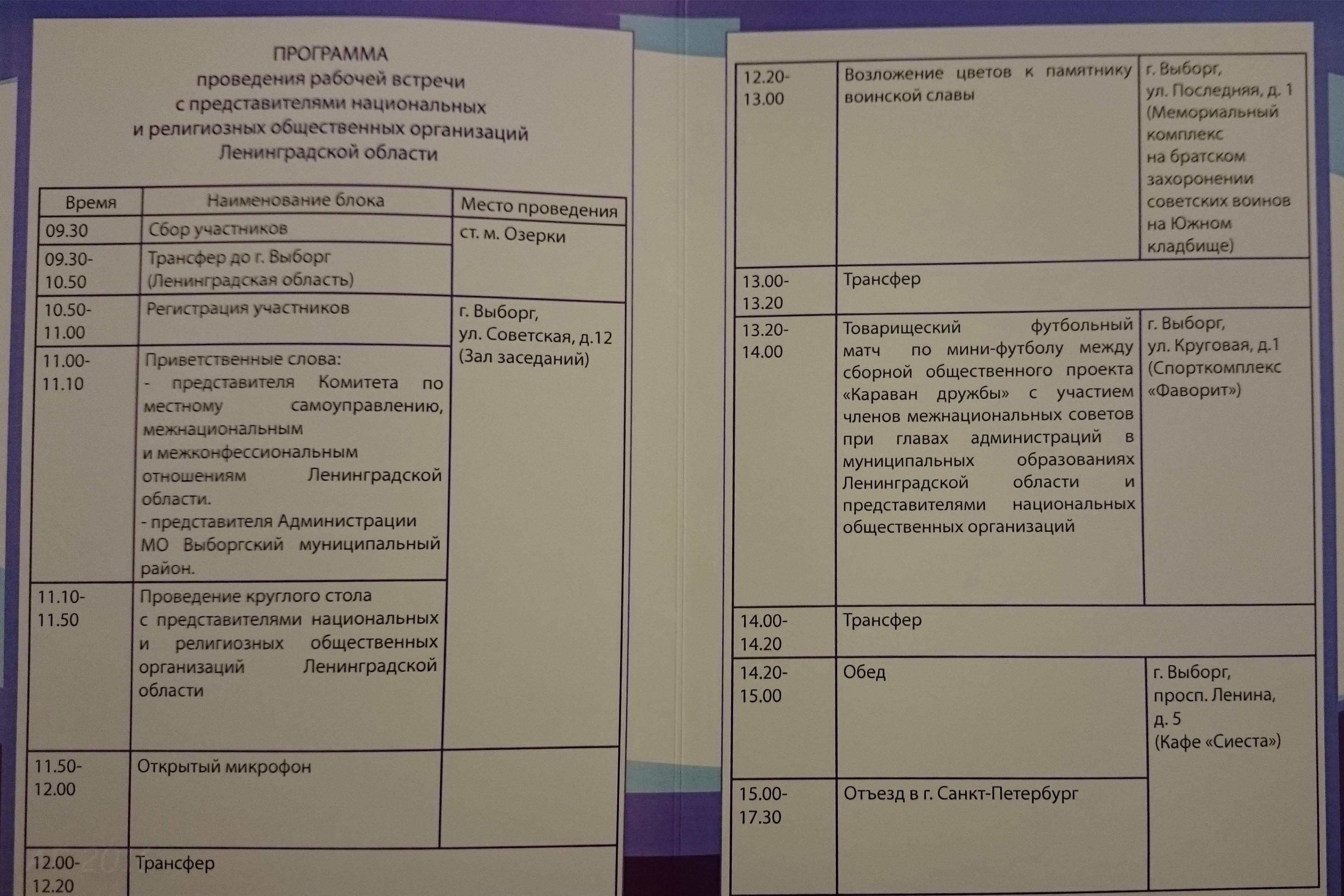 Программа Рабочей встречи с представителями национальных и религиозных общественных организаций Ленинградской области, Выборг, 28.10.2016