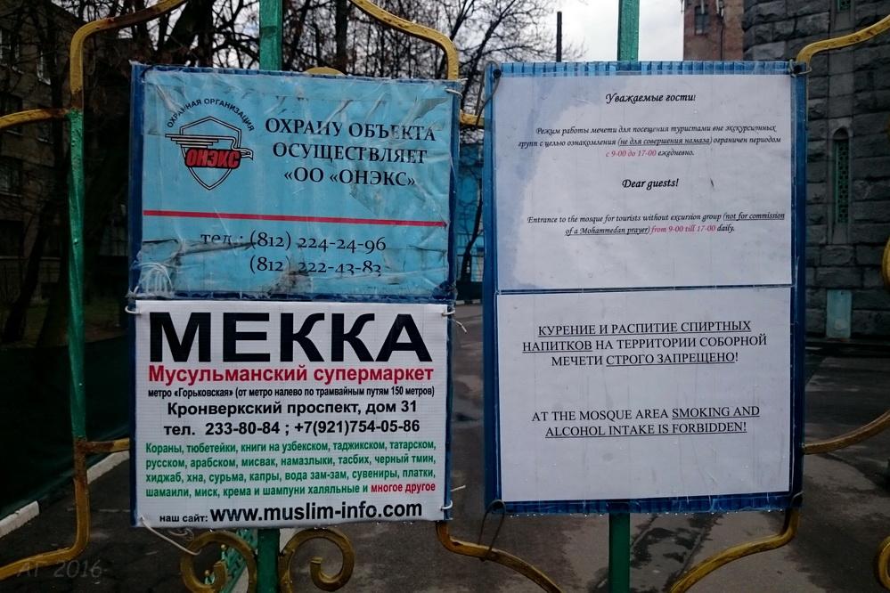 Соборная мечеть Петербурга, 19.04.2016
