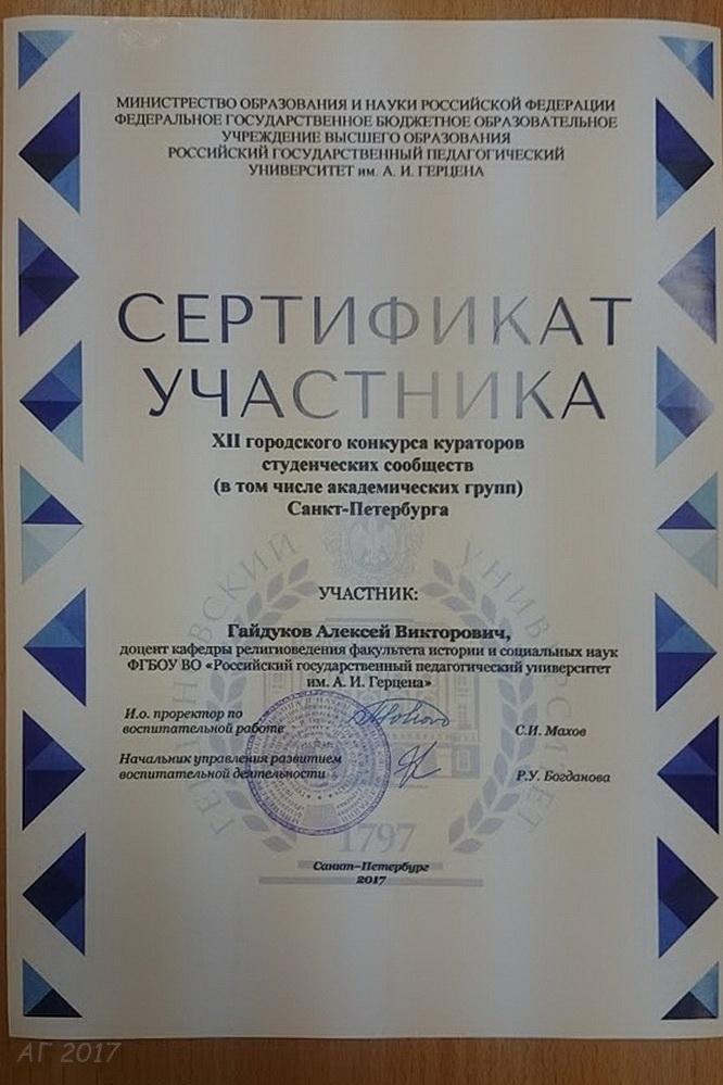 DSC_9443 сертиф 12 гор конкурса кураторов,15.03.2017 _м (2)