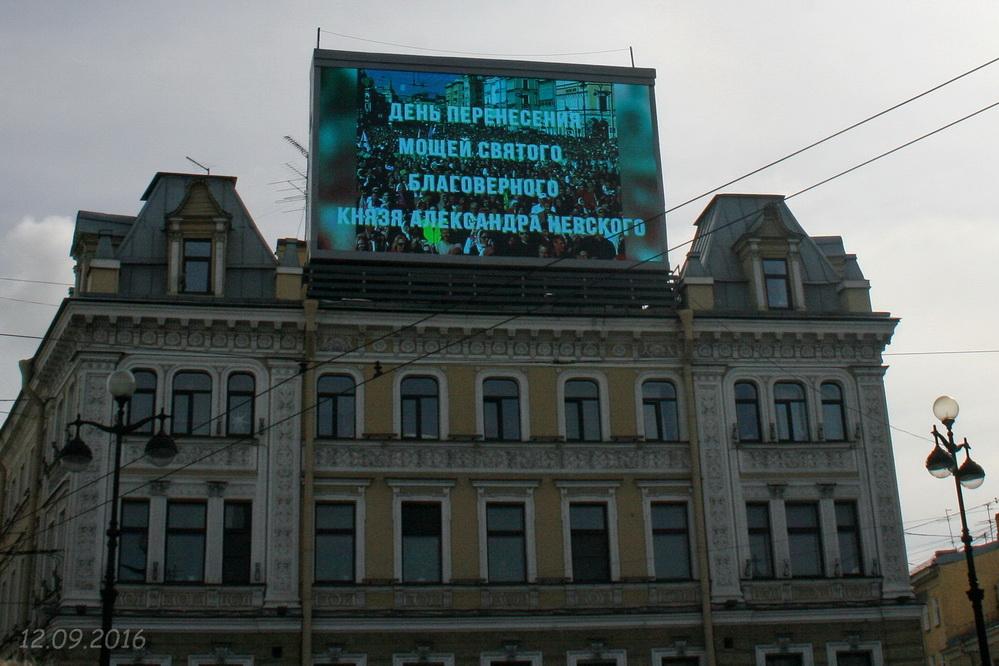 Крестный ход в день перенесения мощей св. Александра Невского, Санкт-Петербург, 12.09.2016