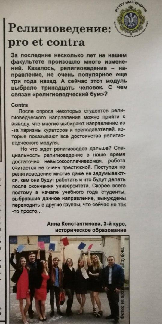 Тамбовцев Ю. Религиоведение: pro et contra  // Двадцатый корпус. – 2017. – №. 134. – ноябрь. – С.3. (ч.1)