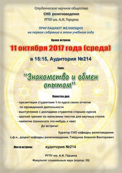 СНО религиоведения РГПУ им. А.И. Герцена, 11.10.2017 Объявление