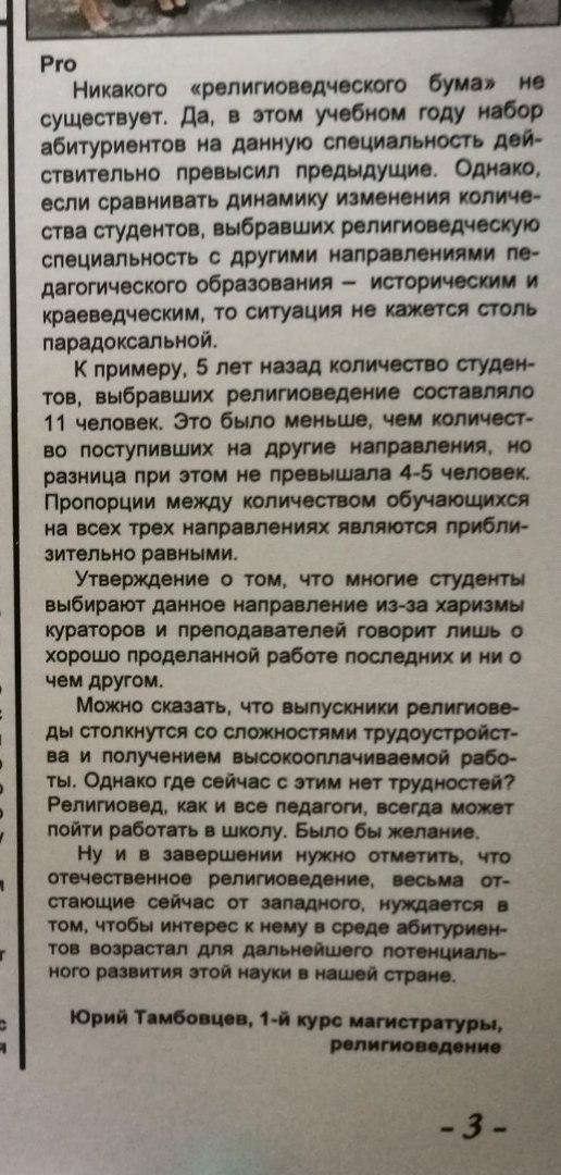 Тамбовцев Ю. Религиоведение: pro et contra // Двадцатый корпус. – 2017. – №. 134. – ноябрь. – С.3. (ч.2)