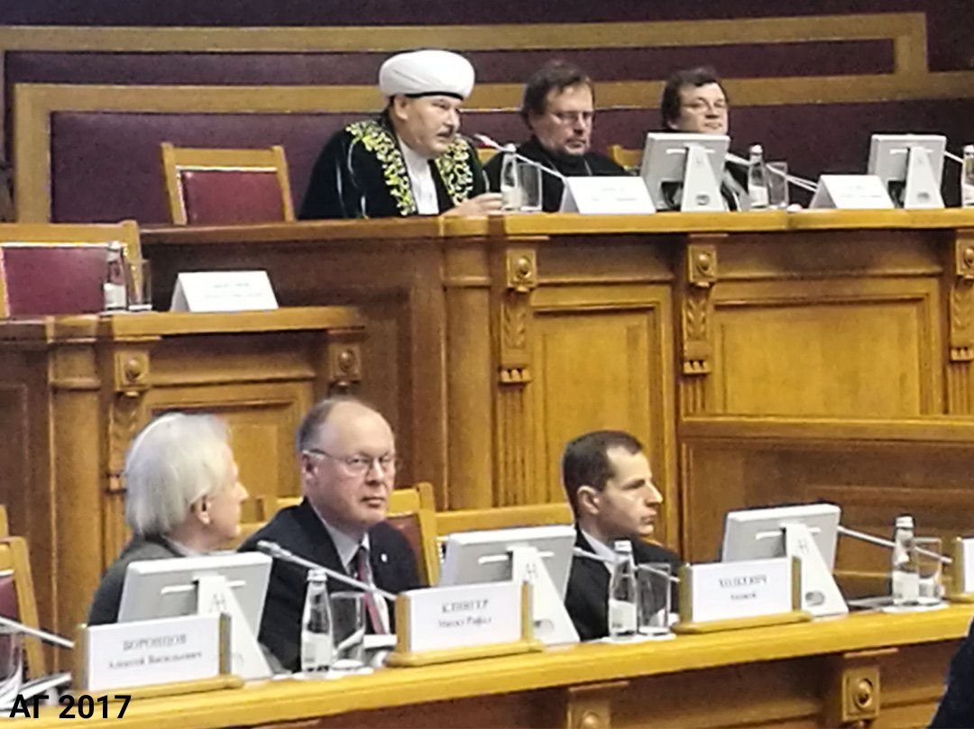Президиум конференции «Традиционные религии в контексте общенационального единства», Таврический дворец, 09.11.2017.