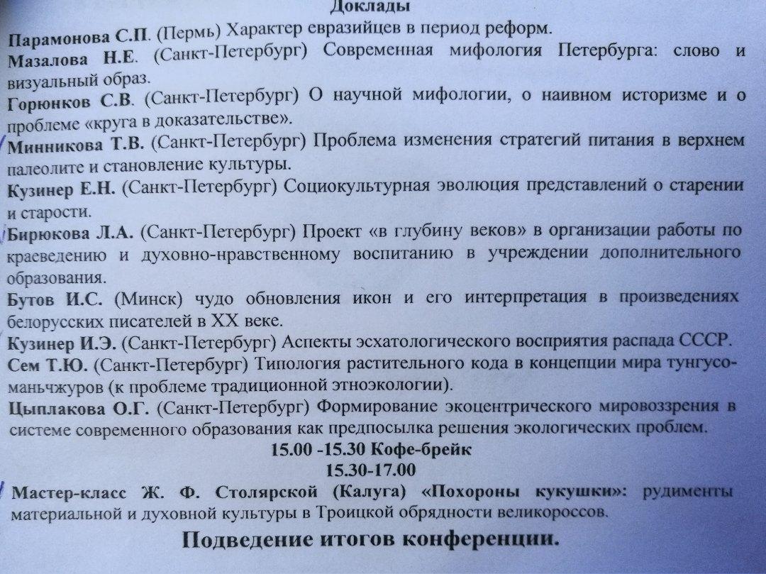 Программа. VIII научно-практическая конференция «Homo Eurasicus: в системе социальных и экологических связей», РГПУ им. А.И. Герцена, 24.10.2017.