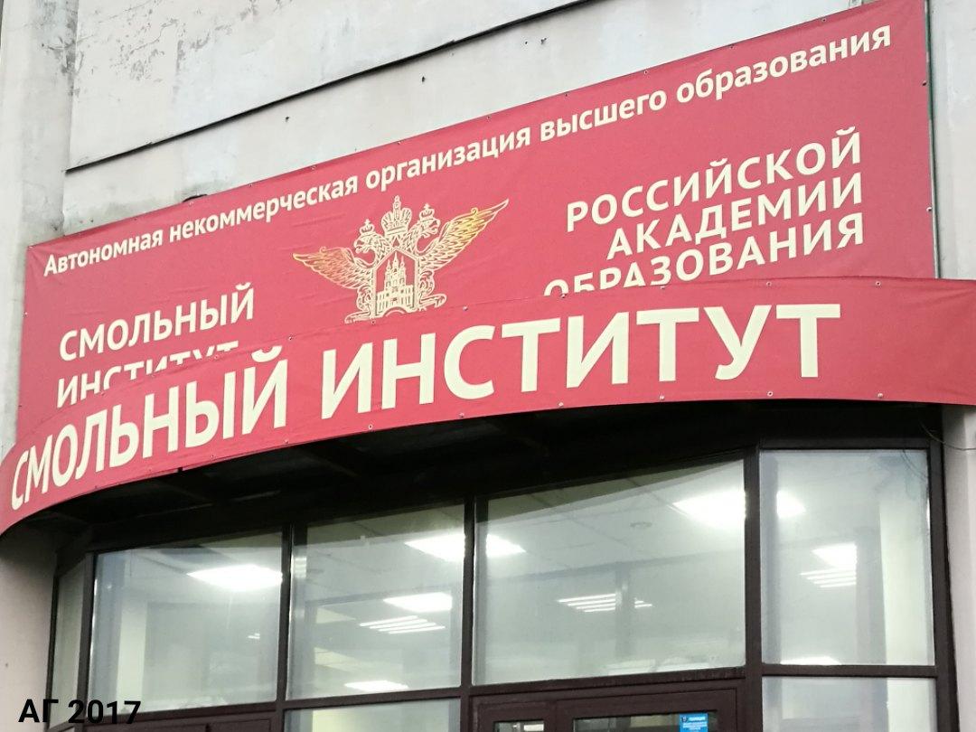 Смольный институт РАО, 17.12.2017.
