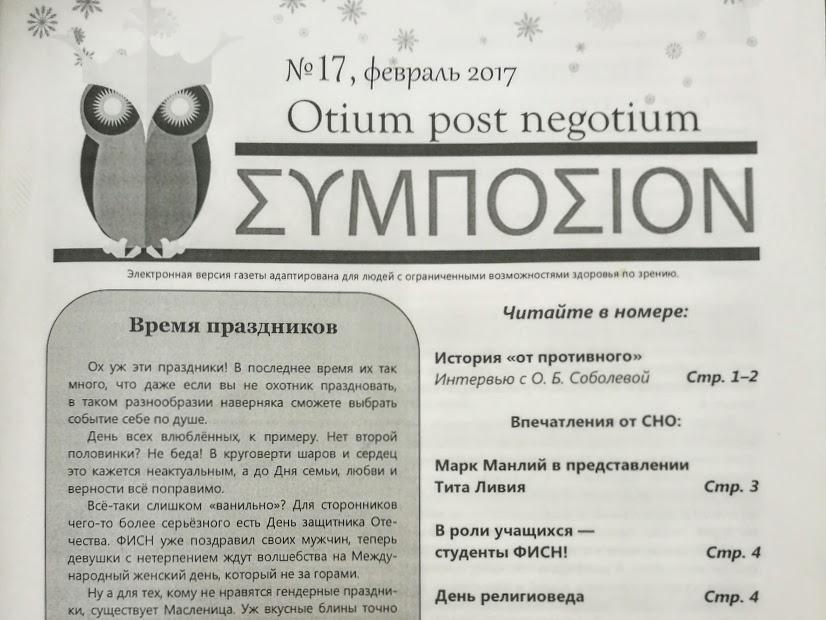 газета «Симпосион» №17, февраль 2017