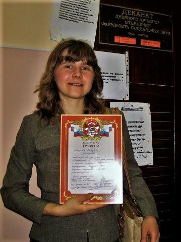 Почётная грамота председателю СНО кафедры религиоведения Светлане Тавлеевой, 2008