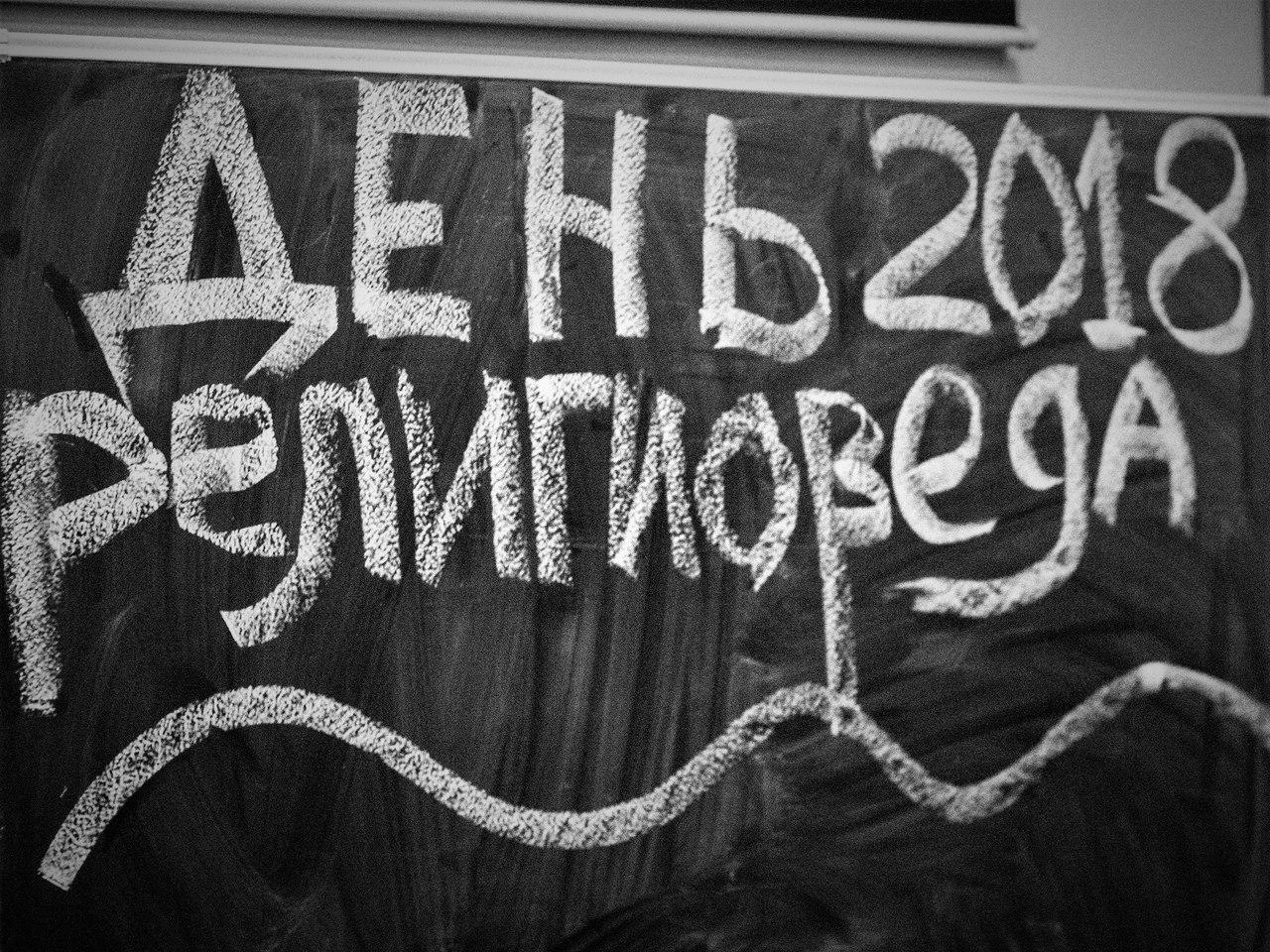День религиоведа в РГПУ им. А.И. Герцена, 19.02.2018. (фото Д.Винокурова)