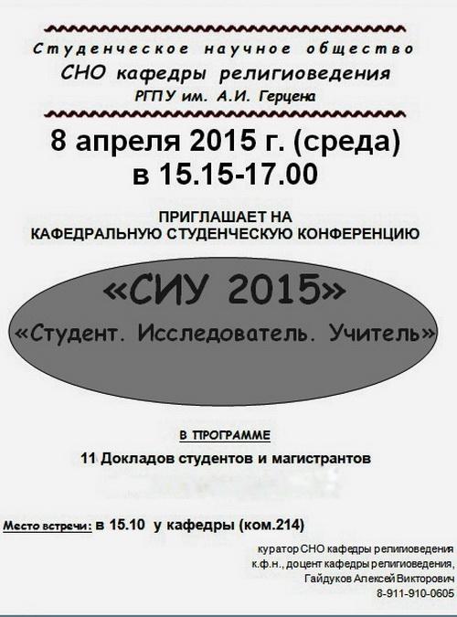 Объявление. Кафедральное СИУ 2015 СНО каф. религиоведения РГПУ, 08.04.2015