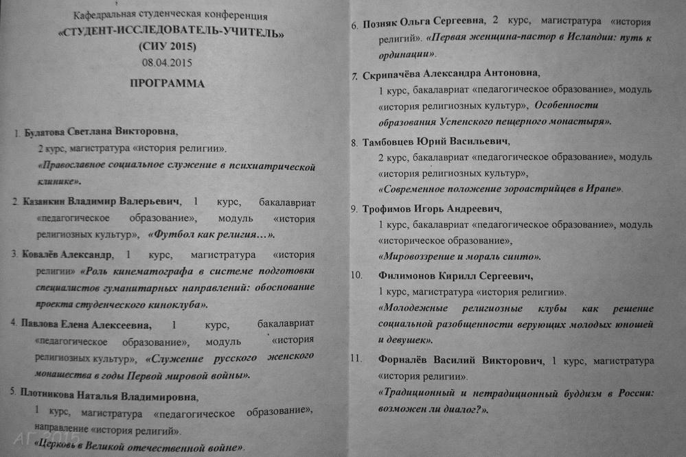 Программа. Кафедральное СИУ 2015 СНО каф. религиоведения РГПУ, 08.04.2015