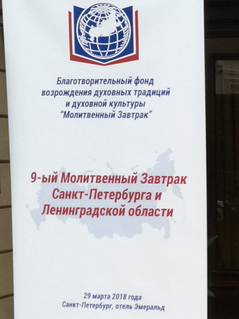 IX молитвенный завтрак Санкт-Петербурга и Ленинградской области, 29.03.2018