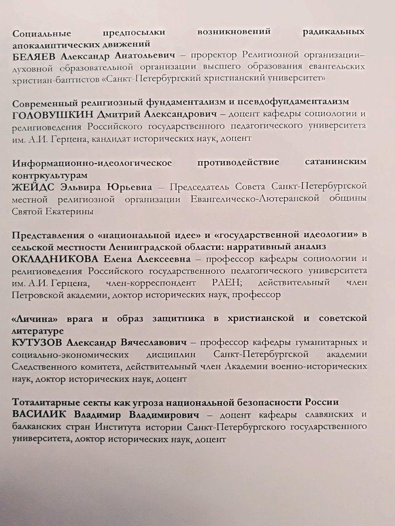 Конференция «Идеологическое и духовное противостояние деструктивной культуре», РГПУ им. А.И. Герцена, 12.04.2018.