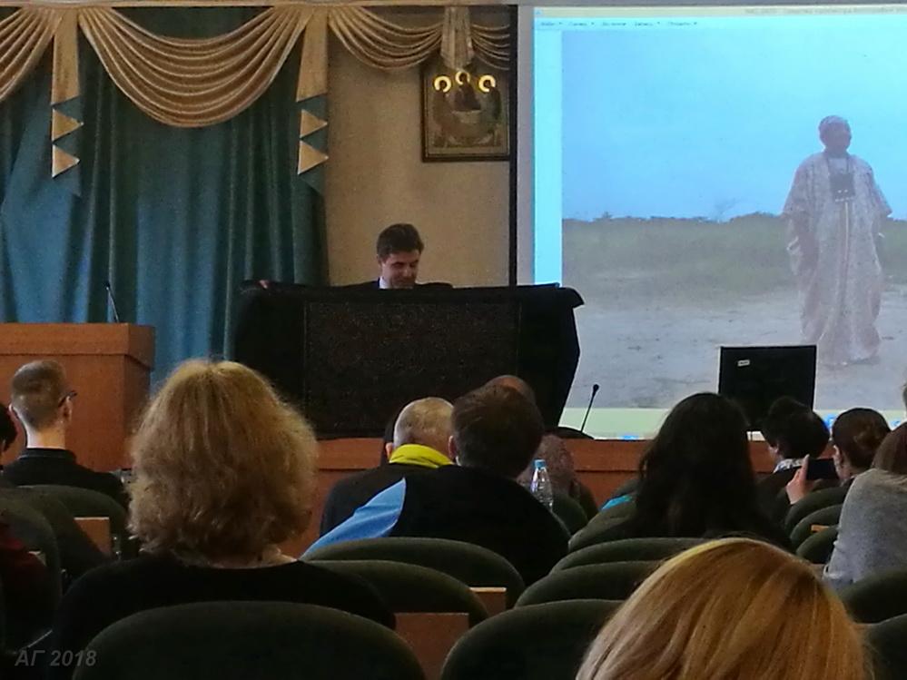 П.В. Берснев. Пленарный доклад.   Конференция «Шаманизм и традиционная архаическая культура», РХГА,20.04.2018