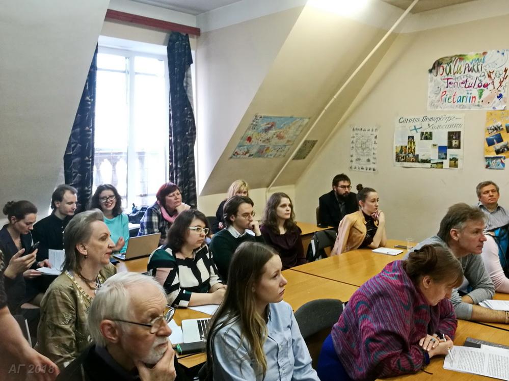 Секция 2.  Конференция «Шаманизм и традиционная архаическая культура», РХГА,20.04.2018