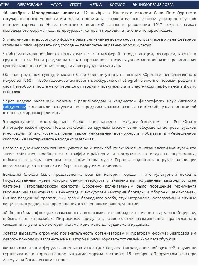Давыдкина Е. Санкт-Петербург: «Код петербуржца» расшифрован 15 ноября // Молодёжное информационное агентство МИР. 2017. 16 ноября. URL: http://xn--80apbncz.xn--p1ai/obschestvo/29676.