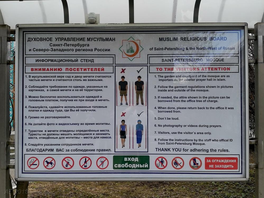Соборная мечеть Петербурга, Правила поведения. 29.04.2018