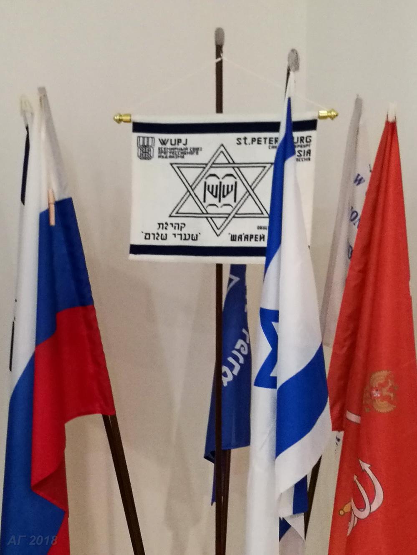 Реформистская синагога «Шаарей шалом», Санкт-Петербург, 02.05.2018