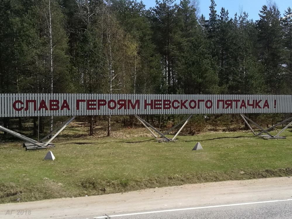 Экскурсия Петербургского муфтията на Невский пятачок и на Синявинские высоты, 07.05.2018