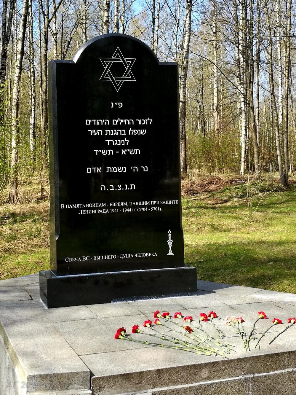 Мемориал евреям Синявинские высоты, 07.05.2018