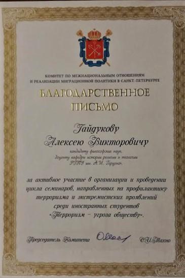 Благ АГ 2018_11_13 Махно за саминары р