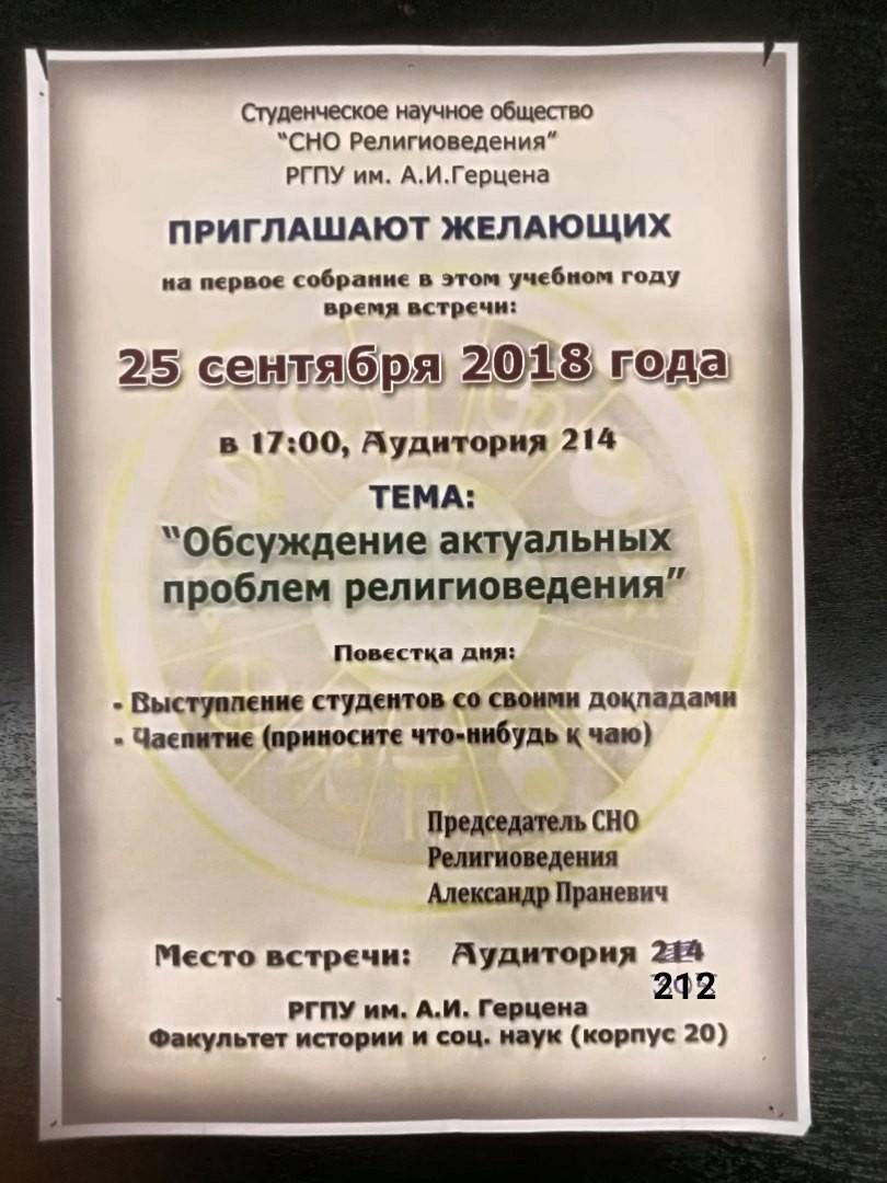 Афиша первого заседания СНО религиоведения РГПУ им.А.И. Герцена в 2018-2019 уч. году
