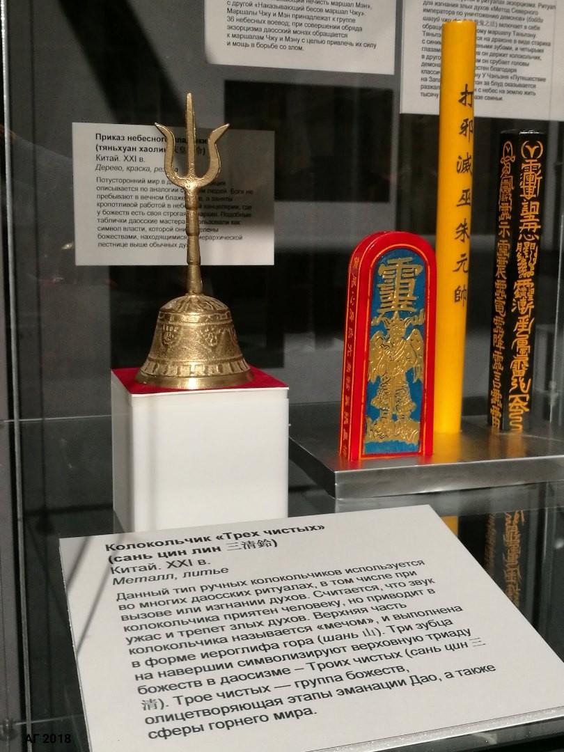 Выставка «Даосы на пути к бессмертию», ГМИР, 04.12.2018
